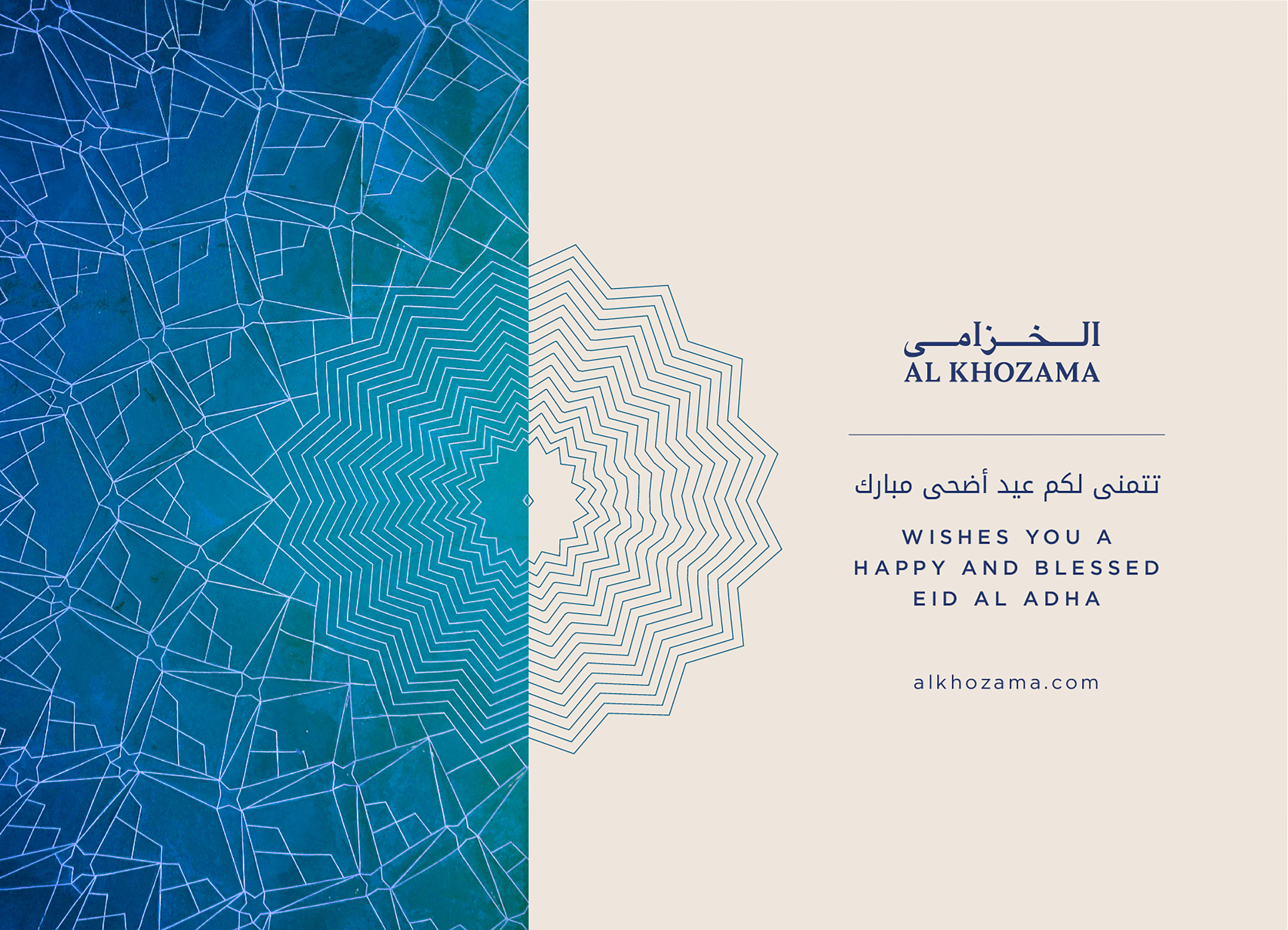 Eid Al Adha Greetings Al Khozama Management Company